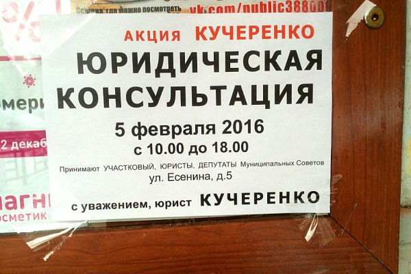 kucherenko