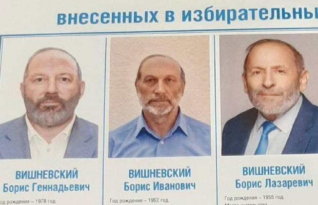 vishnevskie