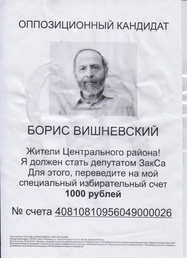 vishnevsk-chernuha